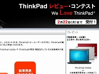 Thinkpadのレビューコンテスト「We Love Thikpad」