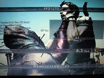"Edge 13"" BIOHAZARDのベンチマーク結果"