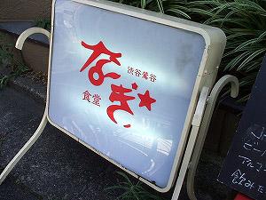 なぎ食堂の看板