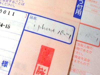 IPhoneパーツ購入