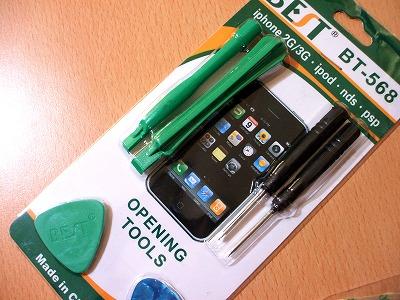 iPhone / iPod 分解工具セット