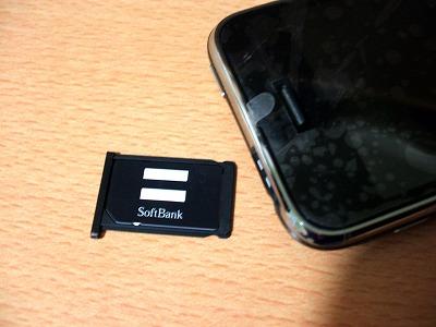 SIMカードを差し込みます