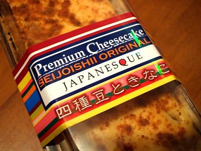 4種の豆ときな粉の和プレミアムチーズケーキ2