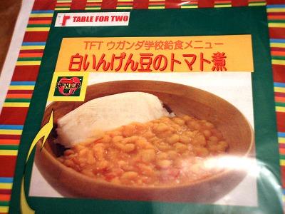 白いんげん豆のトマト煮2