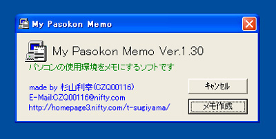 My Pasokon Memo