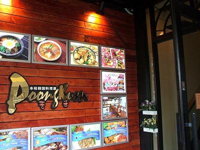 本格韓国料理屋 プングム