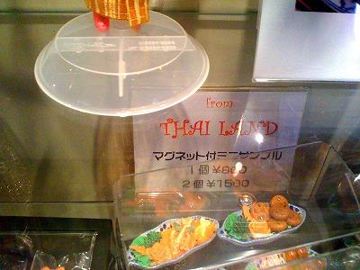 食品サンプルのマグネット
