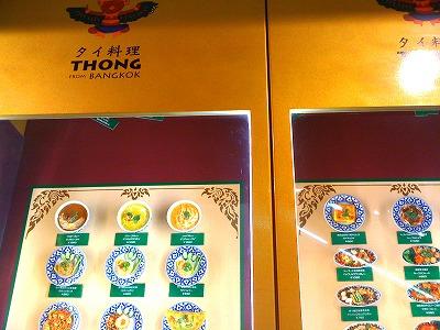 THONGの食品サンプル