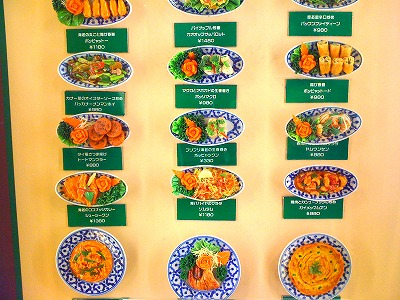 THONGの食品サンプル4