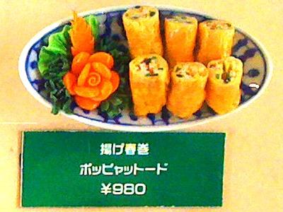 THONGの食品サンプル5