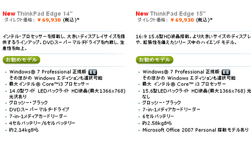 """Thinkpad Edge 14""""、15"""""""