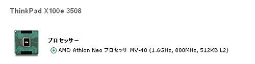 日本のレノボ X100eはAthlon Neo MV-40のみ