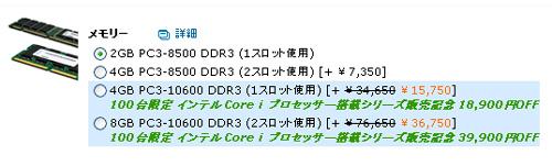 インテル Core iプロセッサー搭載シリーズ販売記念