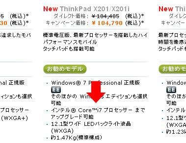 Core i7が選べたX201