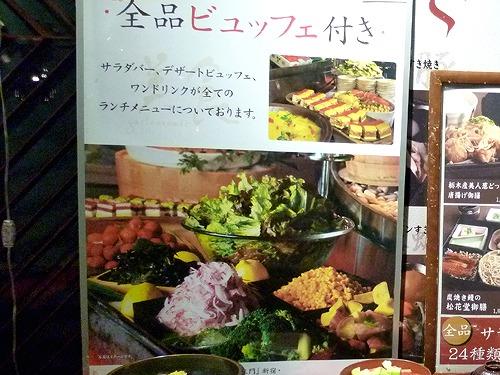 美食米門 店頭のサラダ・デザートブッフェの案内
