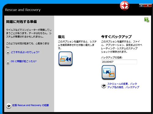 Rescue and Recovery起動画面