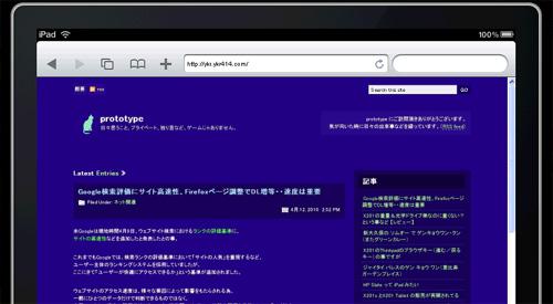 iPad Peekで自分のサイトを表示