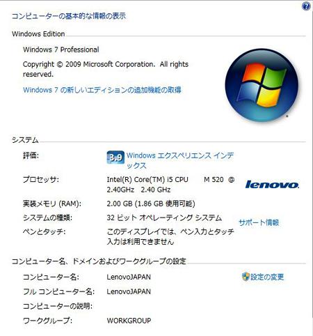 Thinkpad T510 基本情報