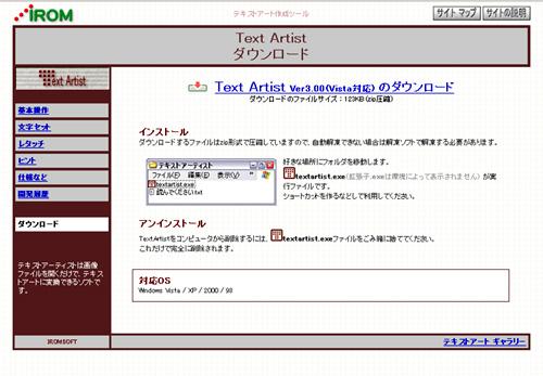 Text Artistダウンロード