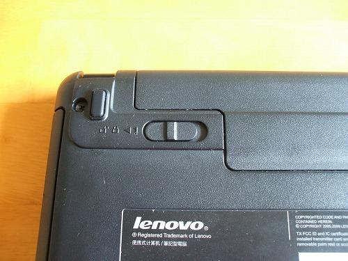 U450pのバッテリー開閉ラッチ1