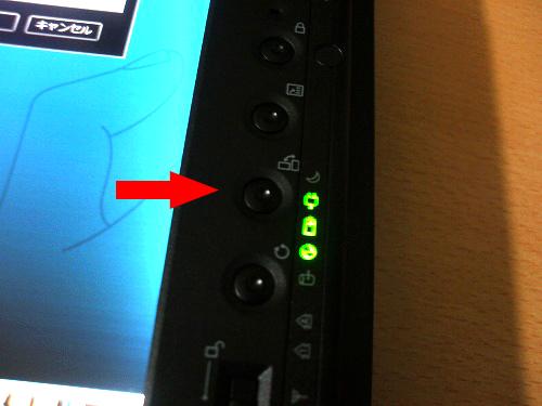 画面の縦横切り替えボタン