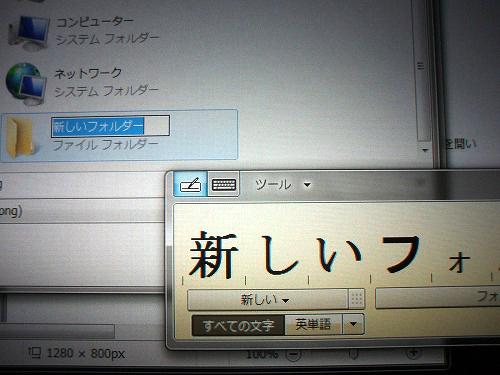 手書き入力ツール