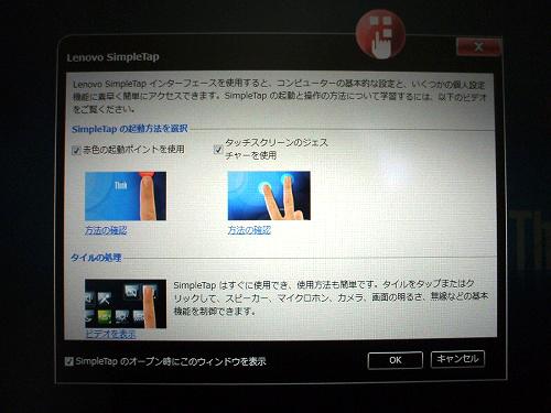 Lenovo Simpletapダイアログ