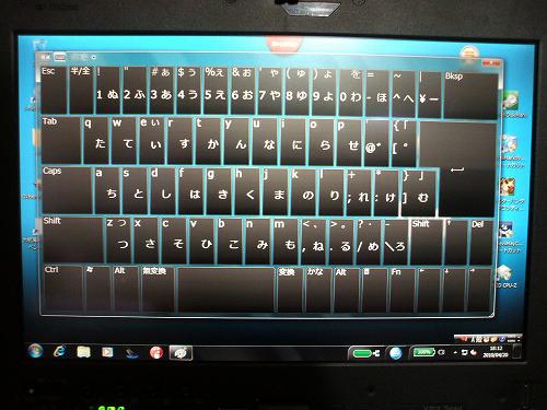 スクリーンキーボードを拡大