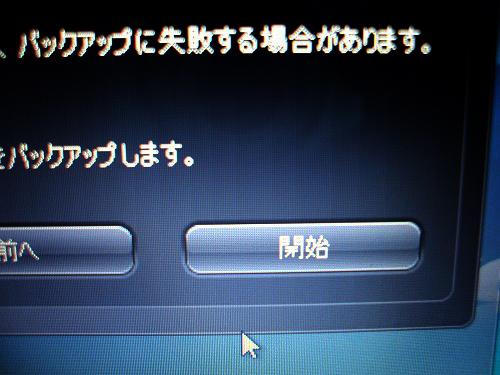 U450p バックアップの開始ボタン