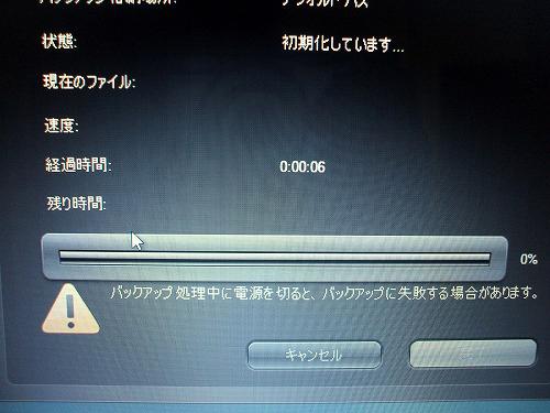 U450p バックアップ中