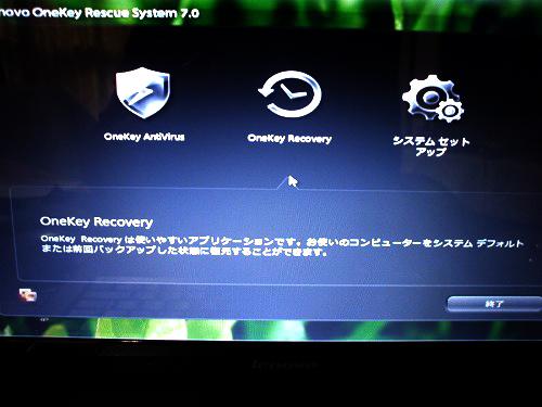 U450p OneKey Rescue System 7.0