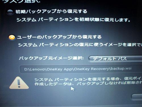 U450p ユーザーのバックアップから復元