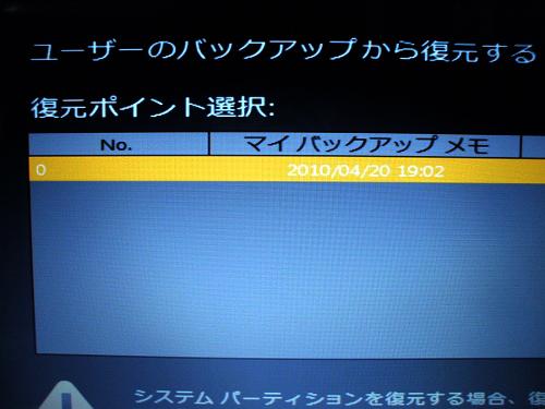 U450p 復元ポイントの選択
