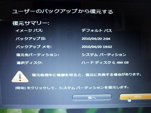U450p 復元の開始ボタンをクリック