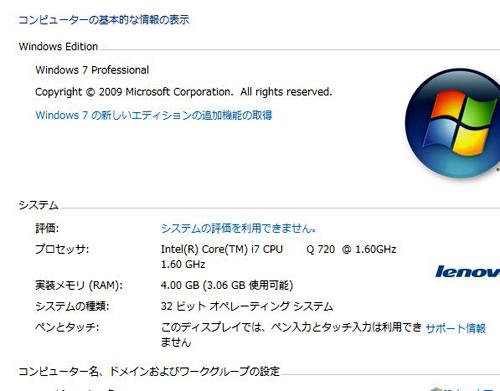 ThinkPad W510 基本情報