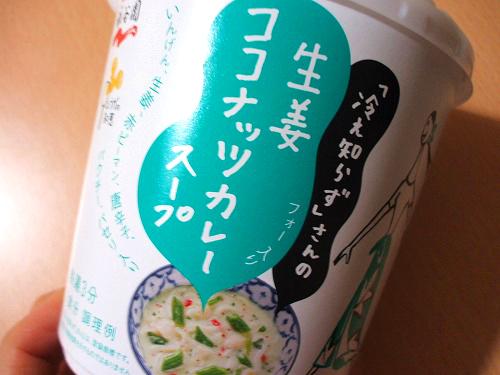 生姜ココナッツカレースープ