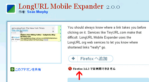 LongURL Firefoxプラグイン