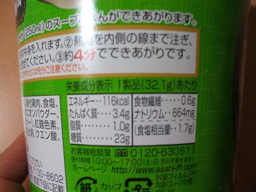 スープごはん 参鶏湯風の成分表
