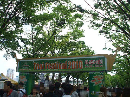 タイ・フェスティバル入り口