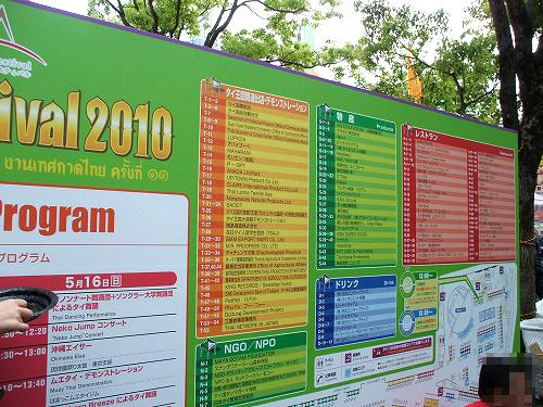 タイ・フェスティバル案内