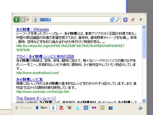 ポップアップ表示された検索結果