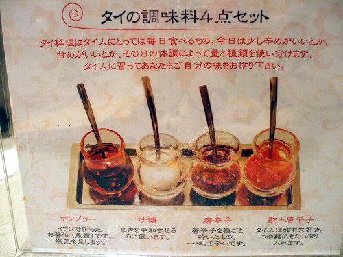 調味料の説明