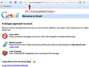 偽のGmailログインページ