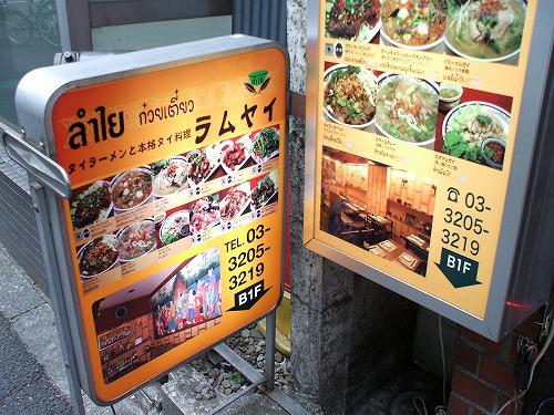 タイラーメンと本格タイ料理 ラムヤイ