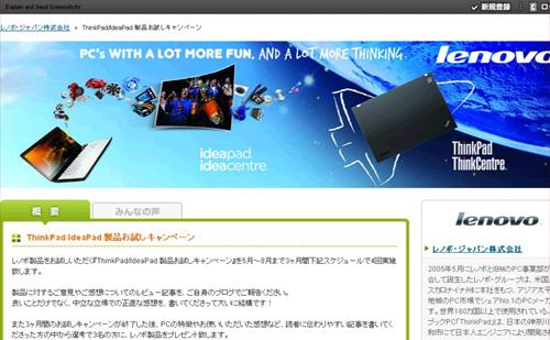 ThinkPad・IdeaPad 製品お試しキャンペーン