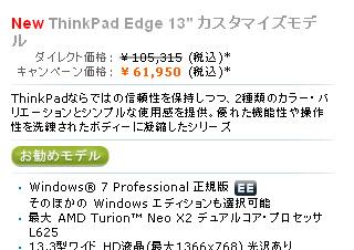 """Thinkpad Edge 13""""のカスタマイズモデル"""