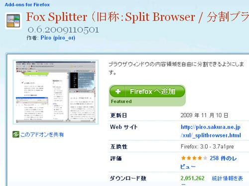 Fox Splitterインストール