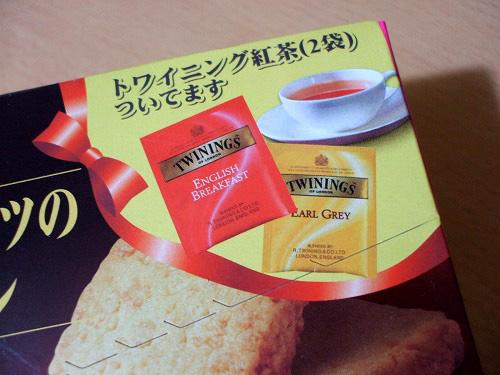 トワイニング紅茶2パック付き