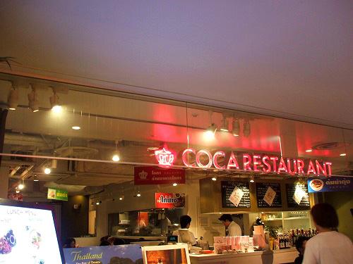 コカレストラン ルミネエスト新宿店