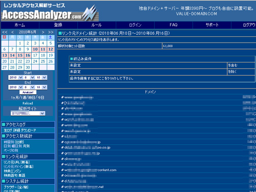 AccessAnalyzerの解析画面